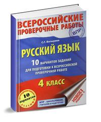 ВПР - Русский язык - 4 класс