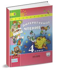 Литературное чтение - 4 класс - часть 1