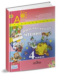 Литературное чтение - 4 класс - часть 2