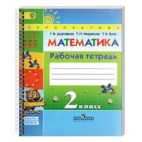 Математика - 2 класс - часть 1 - РТ - Дорофеев