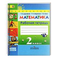 Математика - 2 класс - часть 2 - РТ - Дорофеевv