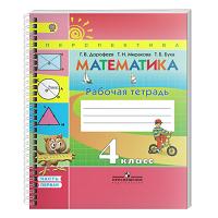 Математика - 4 класс - часть 1 - РТ