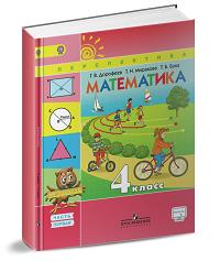 Математика - 4 класс - часть 1