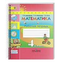 Математика - 4 класс - часть 2 - РТ