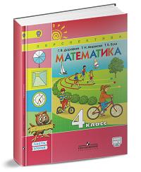 Математика - 4 класс - часть 2