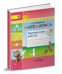 Математика - 4 кл - Проверочные работы
