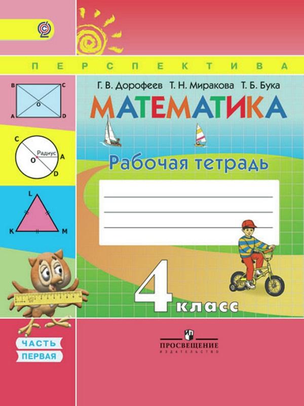 Рабочая тетрадь - 4 класс - Дорофеев