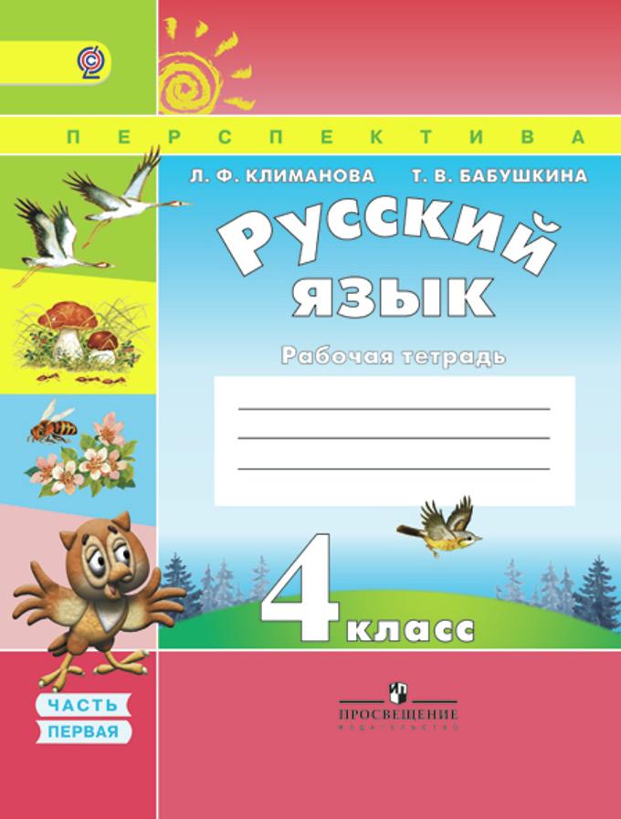 Рабочая тетрадь - 4 класс - Климанова