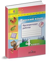 Русский язык - 4 класс - проверочные работы