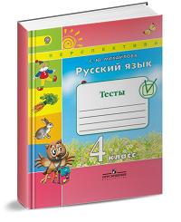 Русский язык - 4 класс - тесты