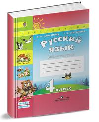 Русский язык - 4 класс - 1 часть - РТ