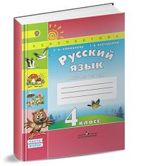 Русский язык - 4 класс - 2 часть - РТ
