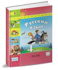 Русский язык - 4 кл - 1 ч