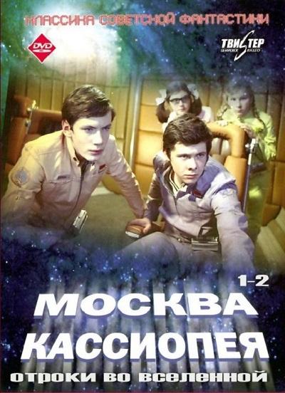 Москва Кассиопея