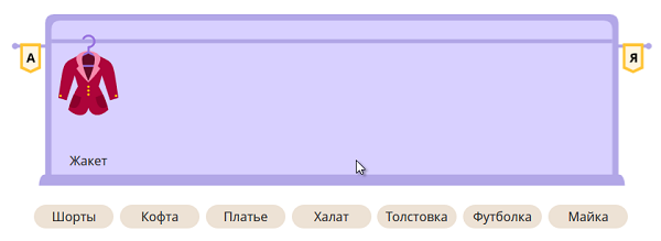 Шкаф - 1 класс - задача