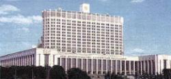 Дом Правительства Российской Федерации