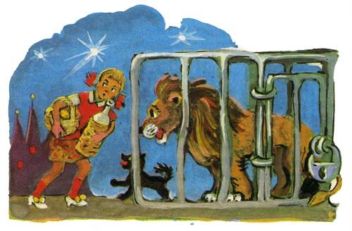 Лев и Тотошка на заднем дворе