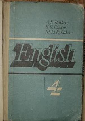 Английский язык (4 класс)