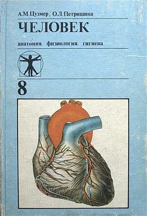 Биология (8 класс)