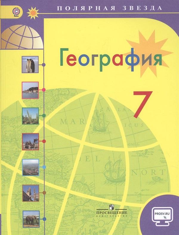 География — 7 класс — Учебник — Алексеев А.И. Николина В.В. Липкина Е.К