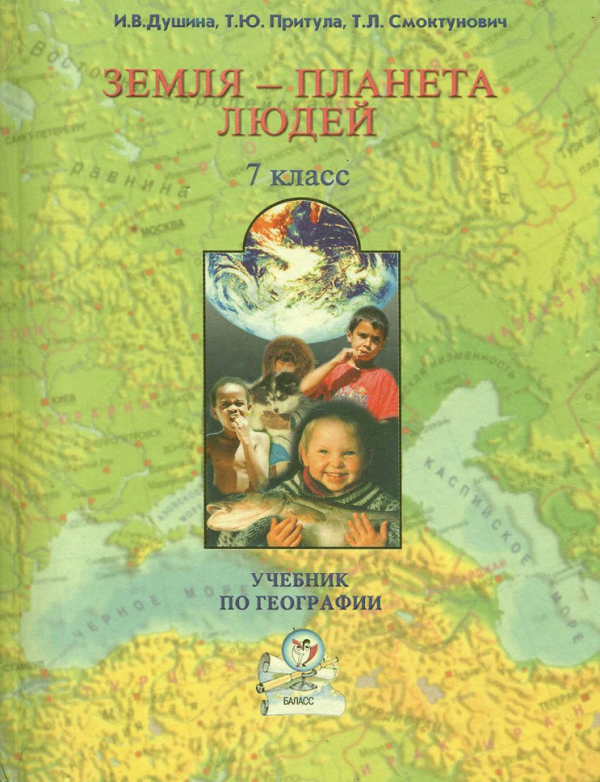География — 7 класс — Учебник — Душина И.В. Притула Т.Ю. Смоктунович Т.Л. — Земля — планета людей