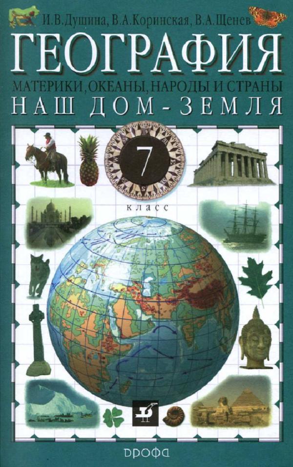 География — 7 класс — Учебник — Душина — Материки, океаны, народы и страны