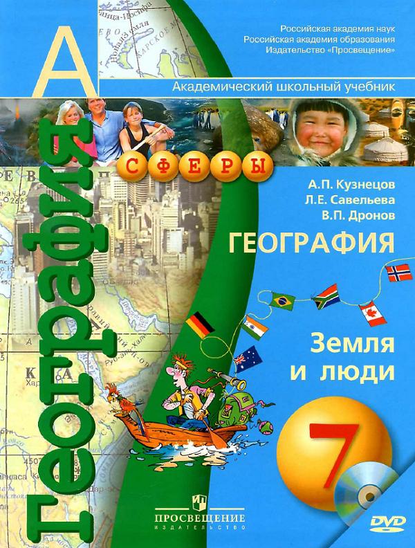 География — 7 класс — Учебник — Кузнецов А.П. Савельева Л.Е. Дронов В.П