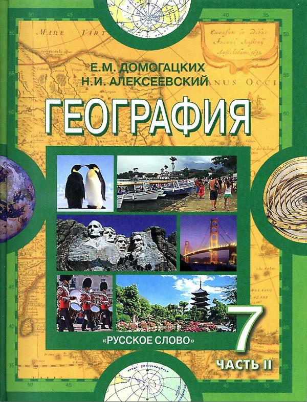 География — 7 класс — Учебник — Часть 2 — Домогацкий Алексеевский