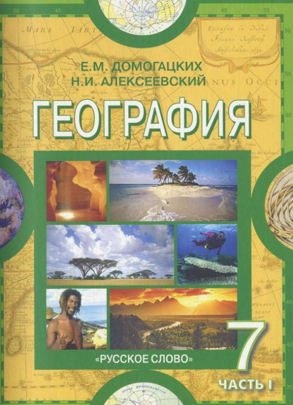 География — 7 класс — Учебник — Часть 1— Домогацкий Алексеевский