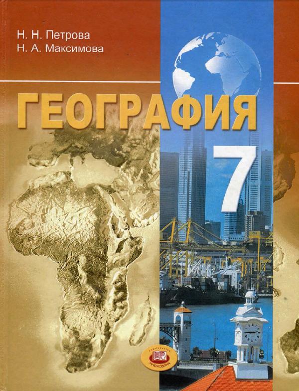 География — 7 класс — Учебник — Загладин Н.Н. Максимова Н.А