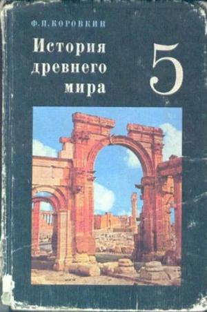 История древнего мира (5 класс)