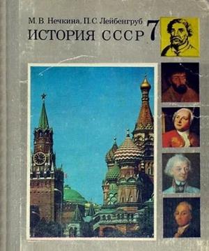 История СССР (7 класс)
