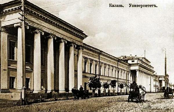 Казанский Императорский университет