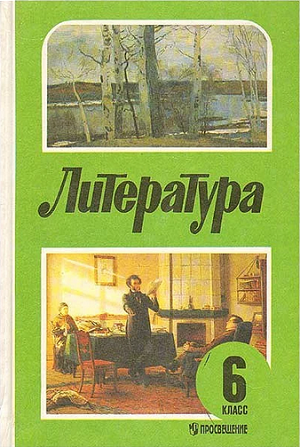Литература (6 класс)