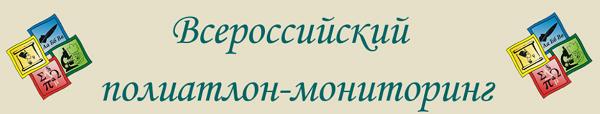 Политоринг