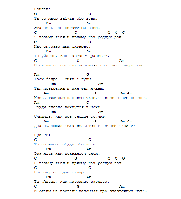Припев песни Сектора газа Лирика