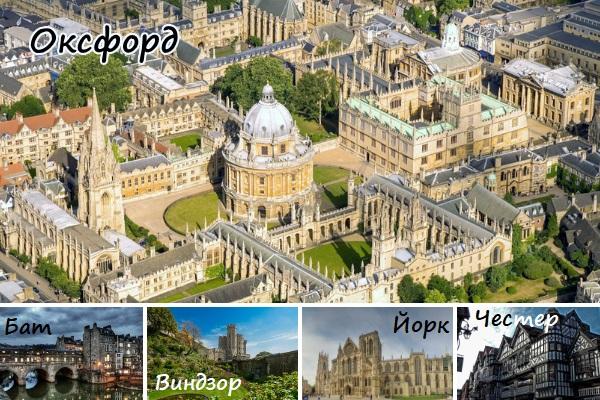 Самые старые города Великобритании