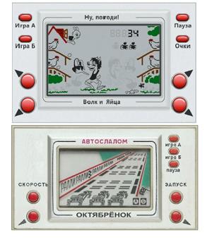 Советские электронные игры