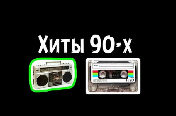 Песни - хиты 90-х