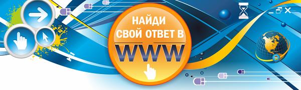 Найди свой ответ в WWW