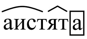 Разбор слова Аистята по составу