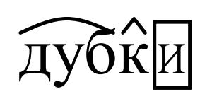 Разбор слова Дубки по составу