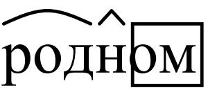 Разбор слова Родном по составу