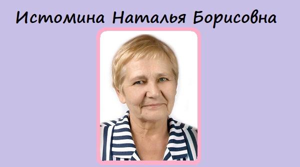 Истомина Наталья Борисовна