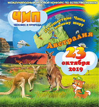 ЧиП 2019 (Австралия)