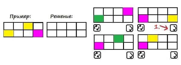 Цветные карточки - 1 класс - шаг 1
