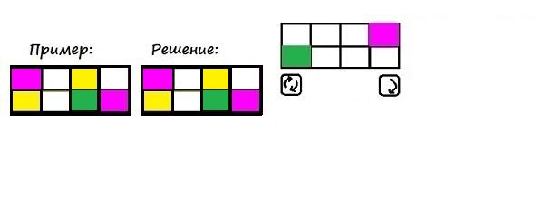 Цветные карточки - 4 класс - шаг 8
