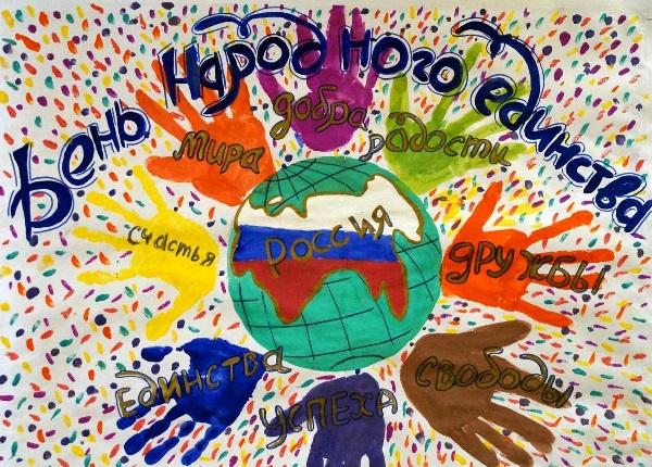 День народного единства (4 ноября)