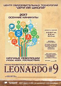 Леонардо 2017