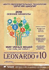 Леонардо 2018